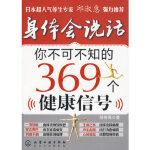 身体会说话--你不可不知的369个健康信号,胡晓梅,化学工业出版社,9787122067142