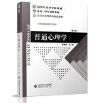 新世�o高等�W校教材 心理�W基�A�n系列教材:普通心理�W(第4版)