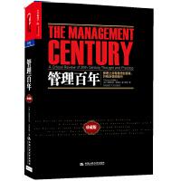 管理百年(Thinker50创始人经典作品,一部现代管理学史,更是一部现代商业进化史。一本书,梳理百年管理变迁,洞悉未