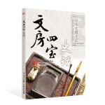 中华文明史话--文房四宝史话