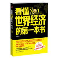 【正版二手书9成新左右】看懂世界经济的本书 张静著 中国友谊出版公司