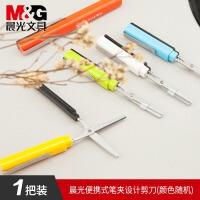 晨光剪刀便携式笔夹设计剪刀(1把)颜色随机