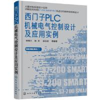 西门子PLC机械电气控制设计及应用实例 陈继文,姬帅,徐田龙 化学工业出版社 9787122305695