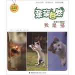 我是猫/亲亲自然,何佳芬 著,福建少年儿童出版社,9787539561547【正版图书 质量保证】