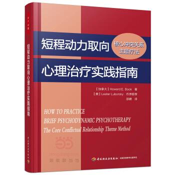 万千心理·短程动力取向心理治疗实践指南:核心冲突关系主题疗法 短程动力取向心理治疗的经典之作!
