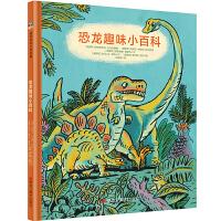 森林鱼童书:神奇动物档案・恐龙趣味小百科(趣味性十足的恐龙百科全书,带你穿越至壮阔的恐龙时代,近距离接触凶猛的肉食性恐