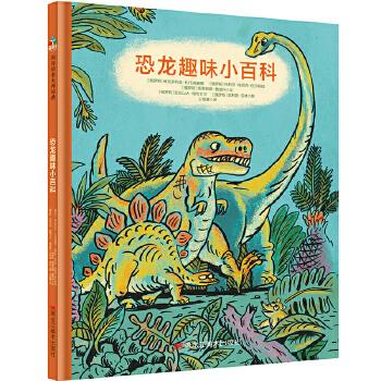 森林鱼童书:神奇动物档案·恐龙趣味小百科(趣味性十足的恐龙百科全书,带你穿越至壮阔的恐龙时代,近距离接触凶猛的肉食性恐龙、庞大的植食性恐龙,以及更多令人着迷的史前物种。)