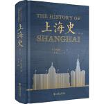上海史(第二卷)