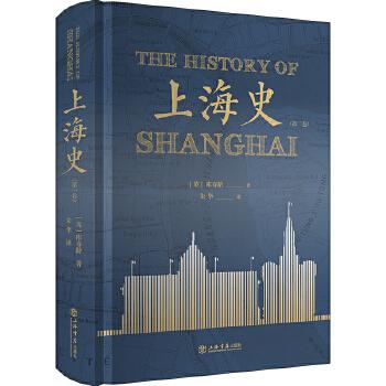 上海史(第二卷) 西方人笔下成书*早、篇幅*的上海史