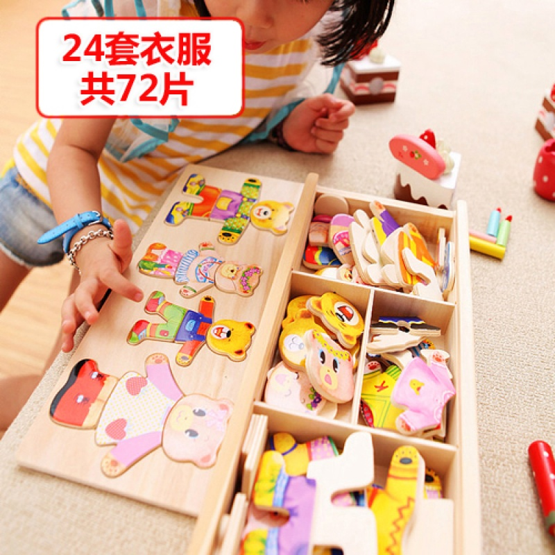 木质早教儿童智力拼图积木 1-2-3岁宝宝男女孩玩具4-5-6周岁