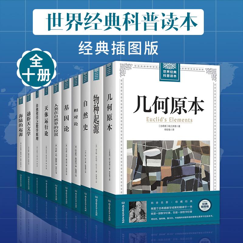 人类科学史十大经典论著(全10册套装) 世界经典科普读本