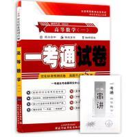 自考00020 0020高等数学(一)一考通优化标准预测试卷 赠押题串讲小抄掌中宝小册子