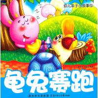 幼儿亲子小故事(5)-东郭先生和狼-曹冲称象.狐假虎威.龟兔赛跑.一个豌豆荚的五粒豆子