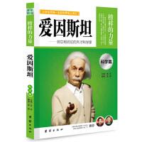 让学生受益一生的世界名人传记 科学篇 爱因斯坦