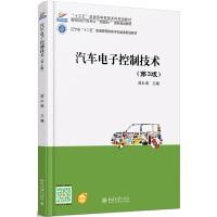 汽车电子控制技术(第3版)