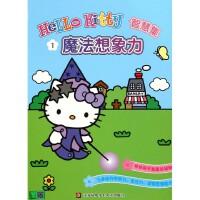魔法想象力/Hello Kitty智慧集