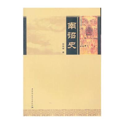 【二手*九成新】南诏史梁晓强中国社会科学出版社9787516133606 【收藏经典,百读不厌】