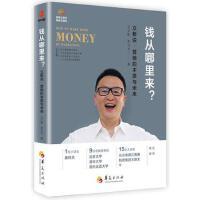 【二手书8成新】钱从哪里来? 王立新、李为为 华夏出版社