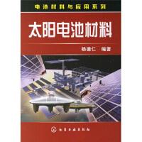 【正版二手书9成新左右】太阳电池材料 杨德仁 化学工业出版社