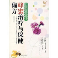 蜂蜜治疗与保健偏方,孙潇潇,中国商业出版社,9787504455741