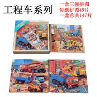 儿童拼图玩具5-6岁男孩女汽车交通工具3-4-8-9岁木质恐龙拼图c