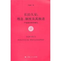【正版二手书9成新左右】长治久安:理念、制度及其推进 王建龙 上海人民出版社