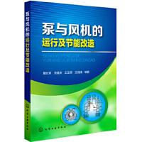 泵与风机的运行及节能改造 屠长环 化学工业出版社 9787122200815 新华书店 正版保障