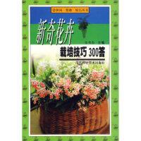 新奇花卉栽培技巧300答 张秀春 江苏科学技术出版社 9787534538285