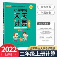 小学学霸天天计算二年级上册北师版PASS绿卡图书北师大