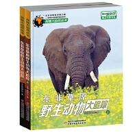 《我们爱科学》精品科普书系――东非草原野生动物大追踪(上、下)