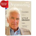 【出版社自营】七个天才团队的故事纪念版 领导力之父组织发展理论先驱沃伦本尼斯的领导力思想理论与实践 企业管理经营书籍