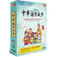 正版现货 中华德育故事DVD幼儿童启蒙早教国学宝宝学习光盘碟片55个故事