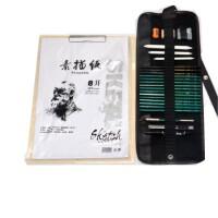马利马可素描套装初学者漫画工具2B4B素描铅笔炭笔绘画纸速写板夹