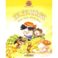 【二手9成新现货】红袋鼠睡前故事宝宝睡觉刘丙钧中国少年儿童出版社9787500793687