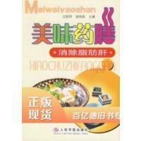 【二手旧书9成新】美味药膳:消除脂肪肝沈朝萍,谢英彪 9787509101391