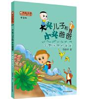 大头儿子小书坊:大头儿子和小头爸爸(拼音版)会做玩具的爸爸