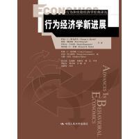 行为经济学新进展(行为和实验经济学经典译丛)