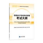 初级会计职称考试教材2020 2020年初级会计专业技术资格考试 初级会计专业技术资格考试大纲
