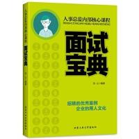 人事总监内部核心课程:面试宝典 苏山 9787563941049