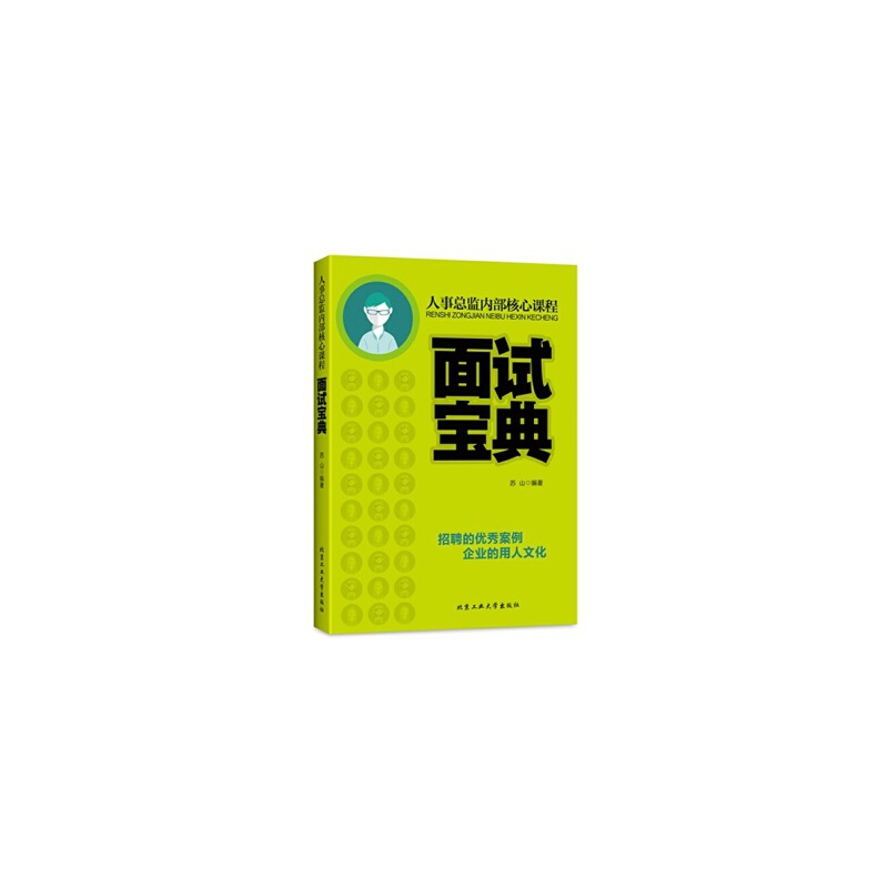 人事总监内部核心课程:面试宝典 苏山 9787563941049 春诚图书专营店