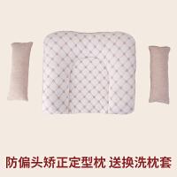 雅婴宝0-1岁婴幼儿防偏头定型枕