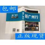 [二手旧书8成新]新广州行:广州导游词・ /广州市旅游局 编;林?
