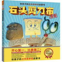 石头剪刀布传奇:给孩子的正向竞争观启蒙书(精装) 小读客出品,[美] 德鲁・戴沃特,[美] 亚当・雷克斯 绘,余治莹,