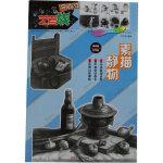 HOLD住 艺考族―素描静物 刘长海著 黑龙江美术出版社 9787531834533