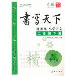 小学语文二年级下册楷书字帖SJ苏教版 书写天下米骏硬笔书法