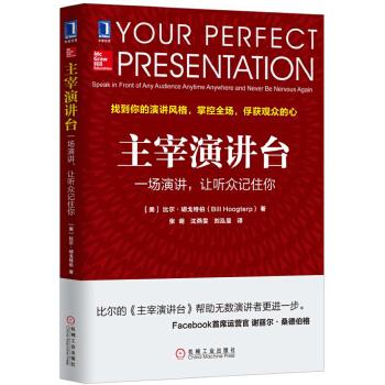 主宰演讲台(pdf+txt+epub+azw3+mobi电子书在线阅读下载)