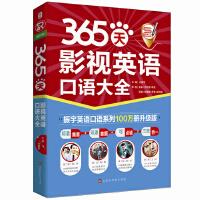 365天影视英语口语大全