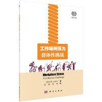 工作场所压力――群体性挑战(中文翻译版)