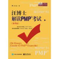 【正版二手书9成新左右】汪博士解读PMP考试(第4版 汪小金 电子工业出版社