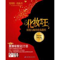 【二手书8成新】化妆 (美)奥库安 北京科学技术出版社
